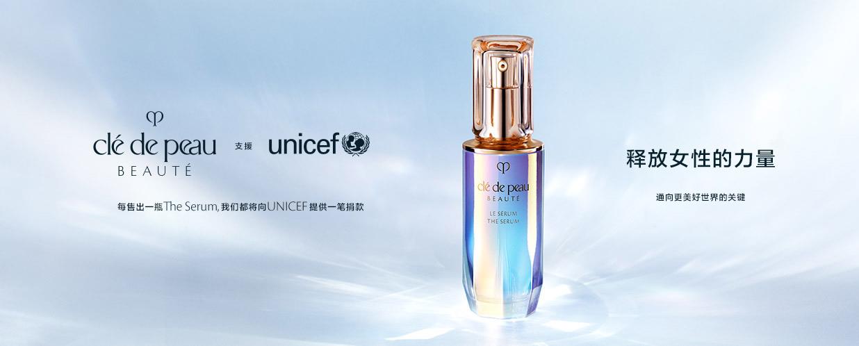 献给UNICEF的Clé de Peau Beauté。每售出一瓶The Serum,我们都将向UNICEF提供一笔捐款。