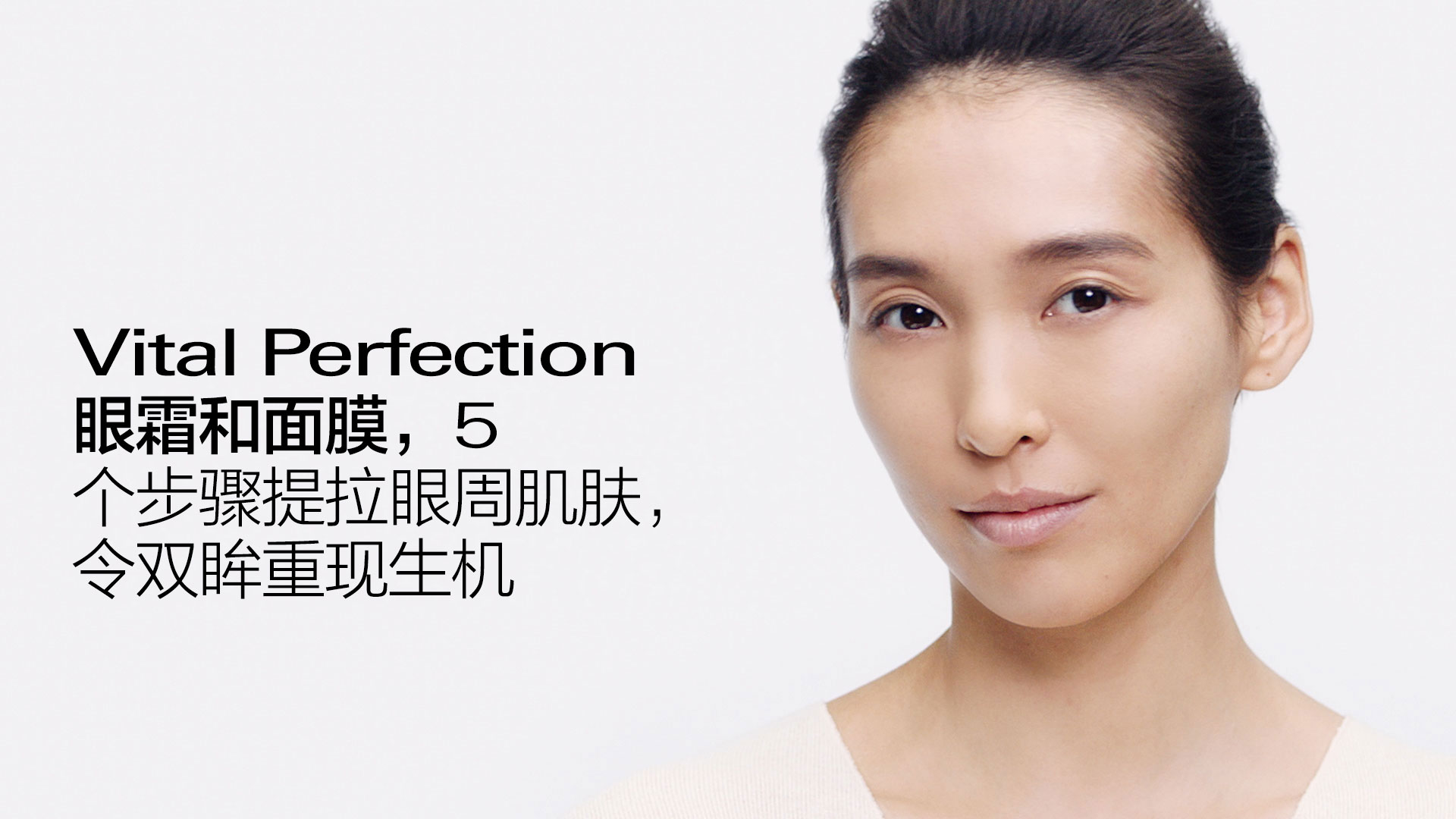 Vital Perfection眼部专属护肤方案 - 立即观看