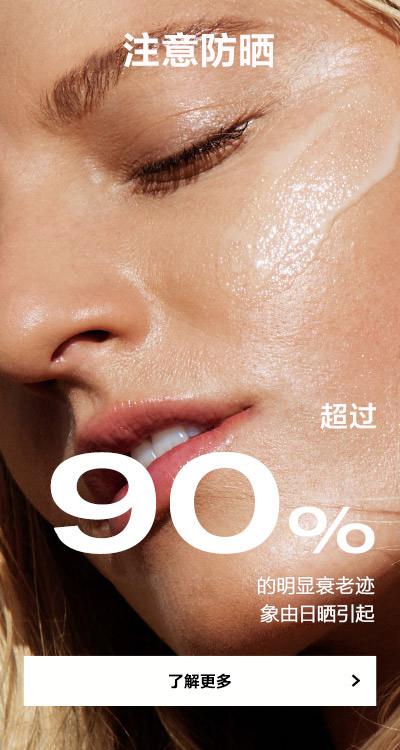 注意防晒!超过90%的明显衰老迹象由日晒引起。