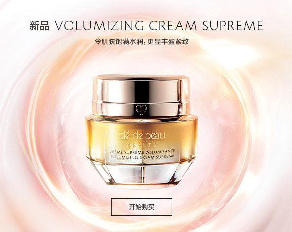 新品Volumizing Cream Supreme