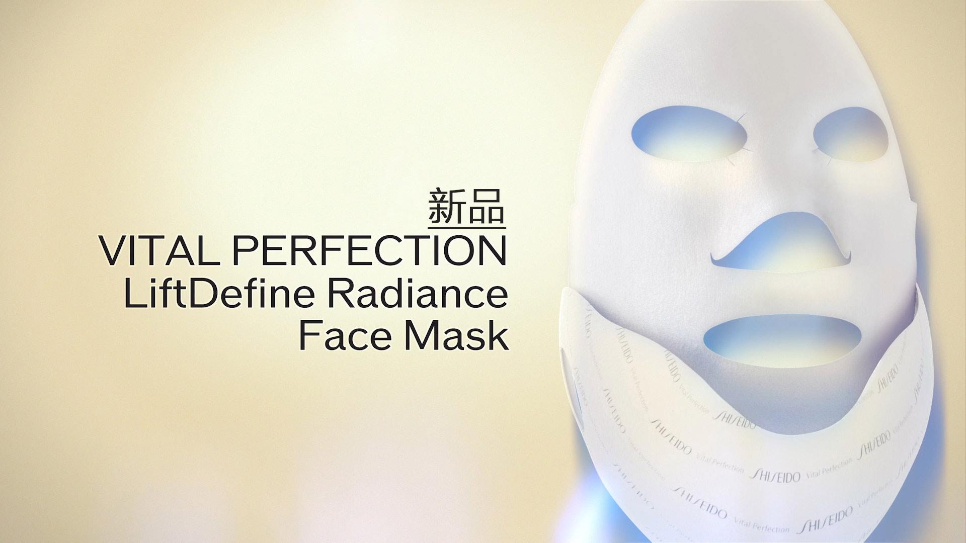 新品Vital Perfection LifeDefine Radiance Face Mask