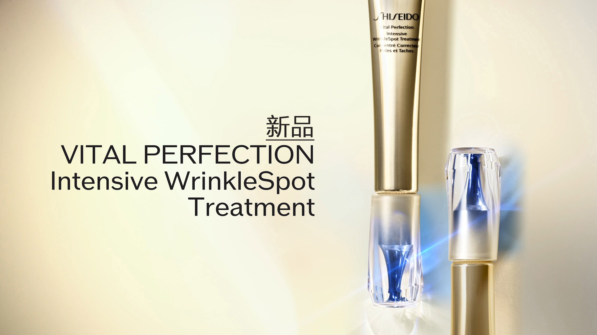 新品Vital Perfection Intensive WrinkleSpot Treatment