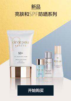 新品亮肤和SPF防晒系列。开始购买。