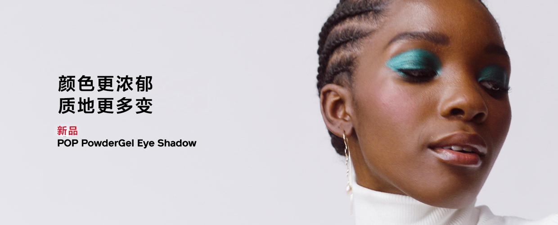 涂着新品POP PowderGel Eye Shadow的模特。立即观看视频。