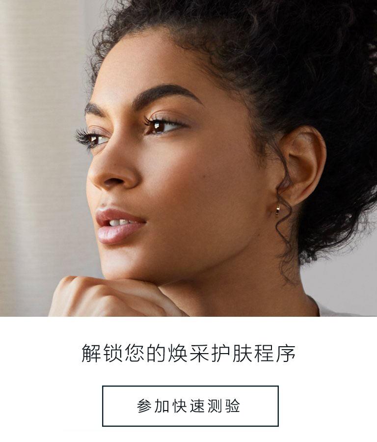 解锁您的焕采护肤程序。