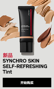 新品 Synchro Skin Self-refreshing Tint