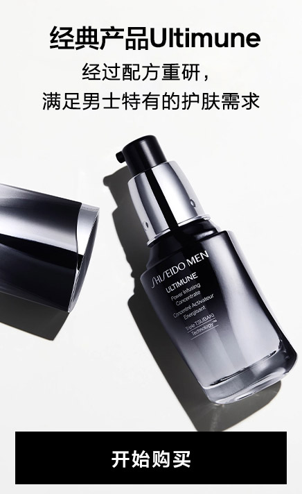 Ultimune Power Infusing Concentrate(男士)